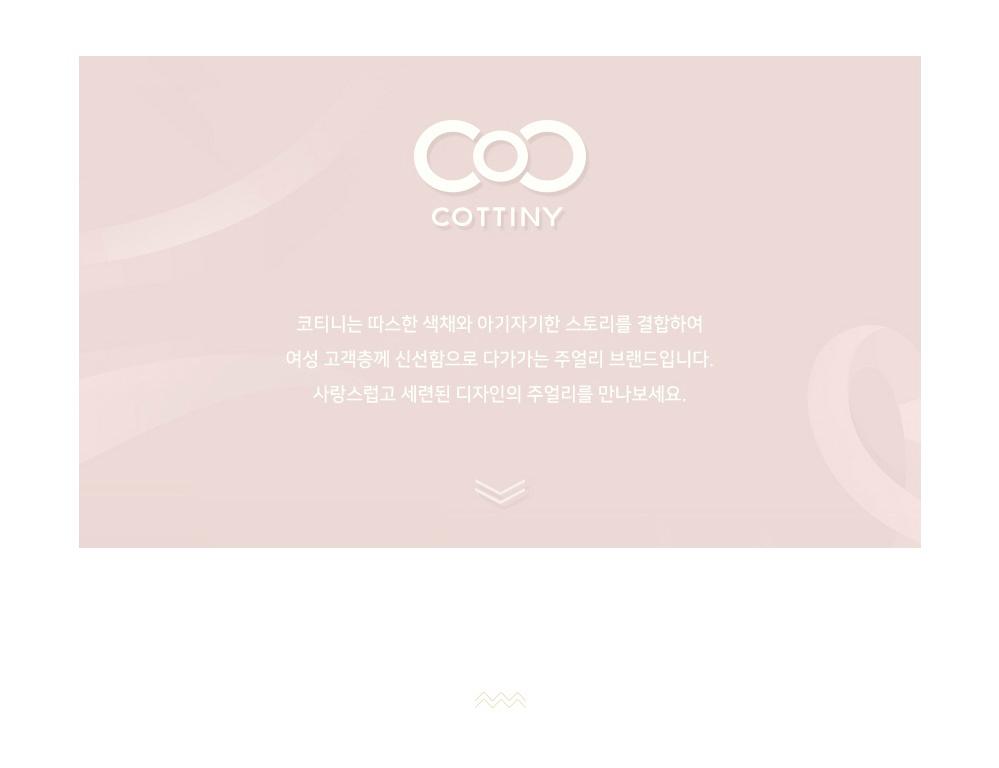 (실버)러브레터Set - 코티니, 35,000원, 진주/원석, 볼귀걸이