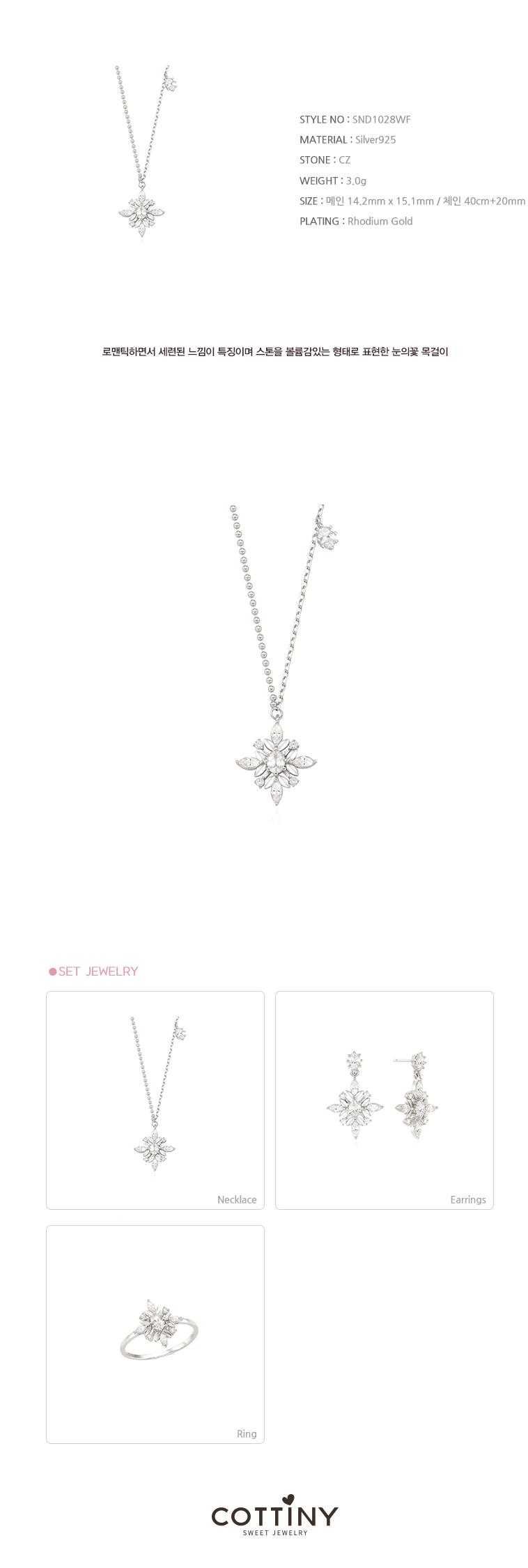 눈의꽃N_SND1028WF - 코티니, 32,000원, 실버, 펜던트목걸이