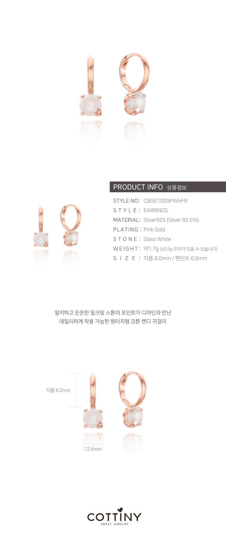 CBISE1009PWHFR - 코티니, 42,000원, 진주/원석, 드롭귀걸이