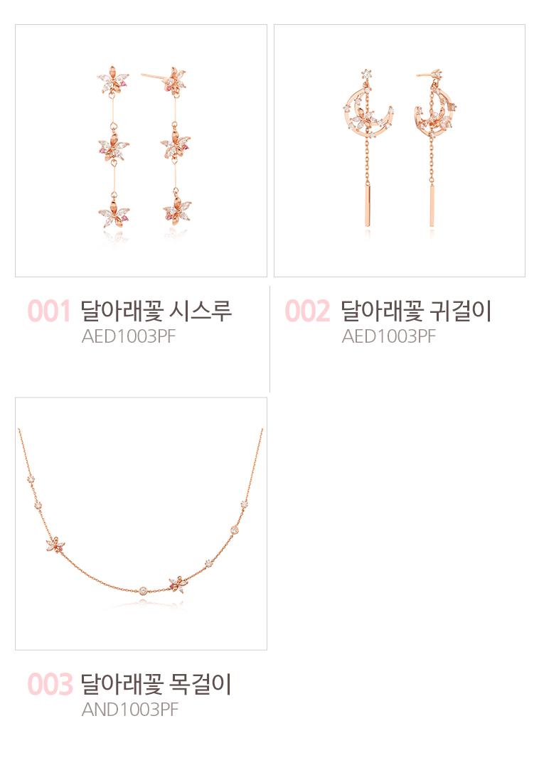 달아래꽃 귀걸이,목걸이 - 코티니, 27,000원, 주얼리세트, 실버세트